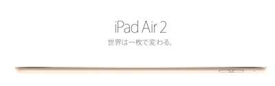 Air2 1410171