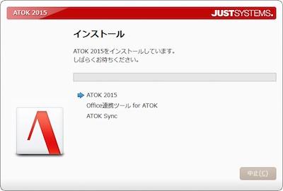 Atok 2015w 1