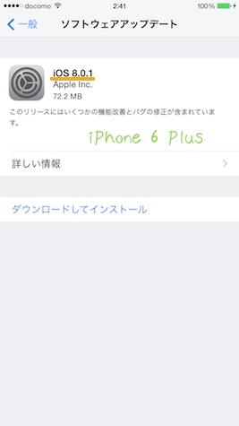 Ios801 1409251