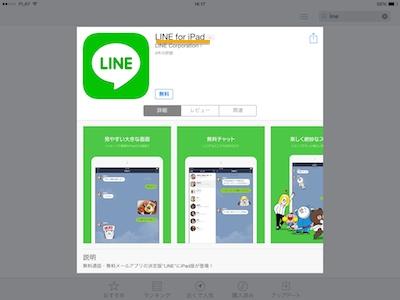 Line ipa1410151