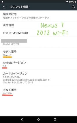 Nex7 1503103