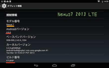 Nex7d 1410021
